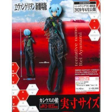 Evangelion Shin Gekijouban - Ayanami Rei - PM Figure