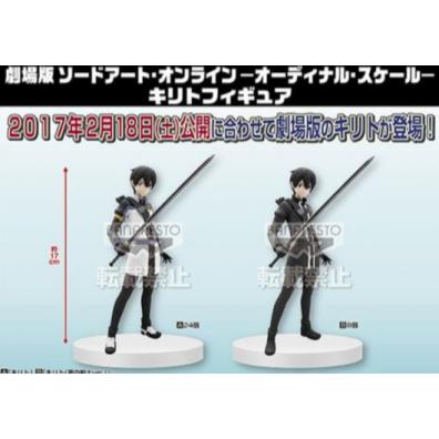 Kirito Ordinal Scale SQ PVC Figure