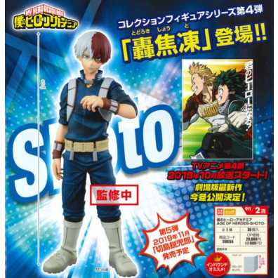 Boku no Hero Academia - Todoroki Shouto - Age of Heroes PVC Figure
